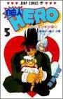 自由人HERO 5 (ジャンプコミックス)