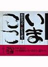 相田みつを ひとり語り〈第1集〉いまここ (ダイヤモンドCDミックス) amazon