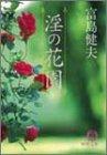 淫の花園 (徳間文庫)