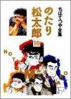 のたり松太郎 (10) (ちばてつや全集)