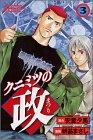 クニミツの政(まつり) (3) (少年マガジンコミックス)