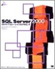 SQL Server 2000ストアドプロシージャプログラミング (Database Books)の詳細を見る