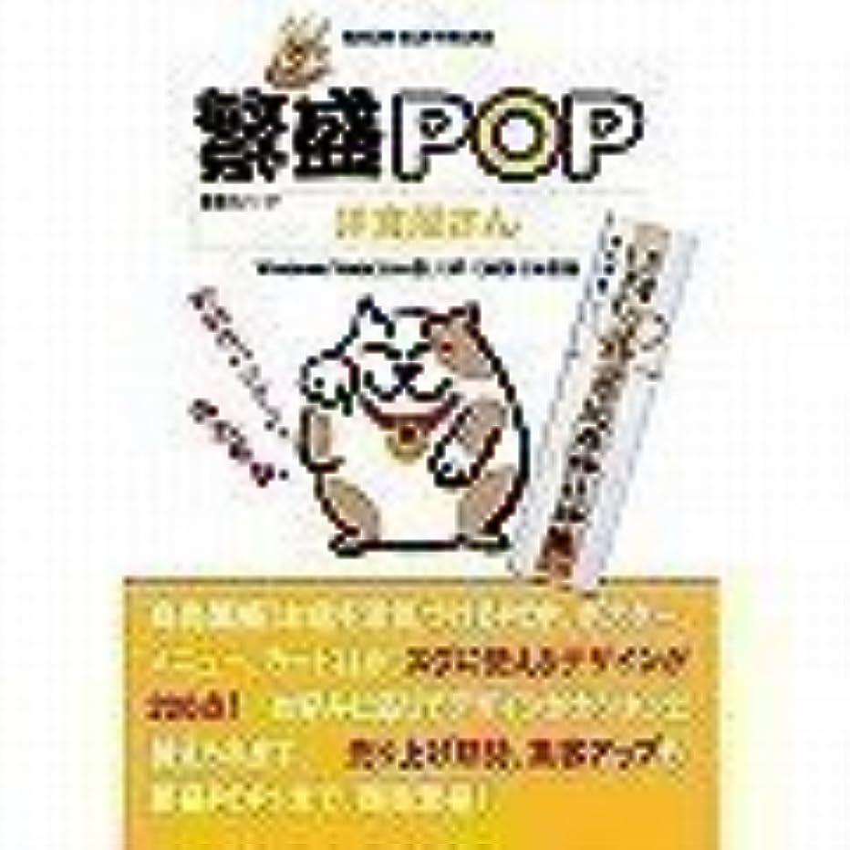 突破口パラメータ発表日本ソフトウエア 繁盛POP 洋食屋さん