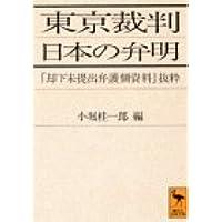 東京裁判 日本の弁明 (講談社学術文庫)