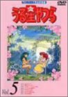 うる星やつらDVD vol.5