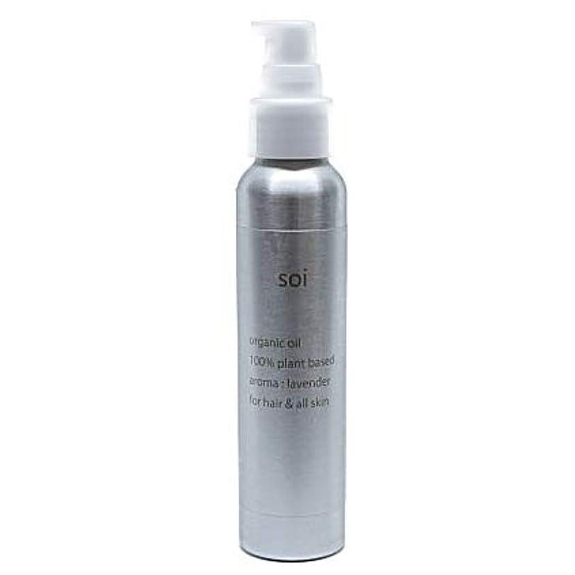 れる間違いなくセッションsoioil/ソイオイル オーガニックオイル【濡れ感×自然な束感】濡れ髪風仕上げにおすすめ