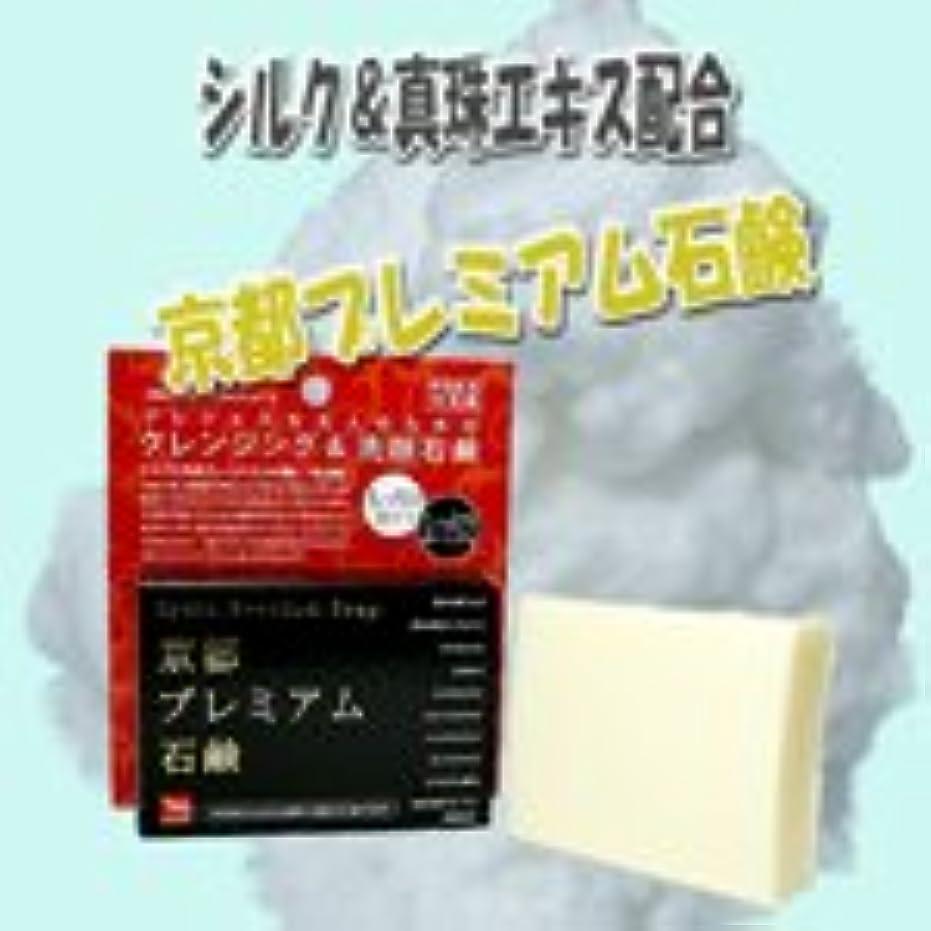 援助後ろに差別化する京都プレミアム石鹸 120g 【芸妓】 【洗顔】【真珠】【シルク】