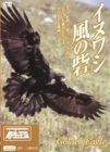 イヌワシ 風の砦 [DVD]