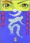 真・女神転生〈KAHN〉 (2) (Beam comix)