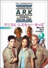 アニマル・レスキュー・キッズ シリーズ3:(1) [DVD]