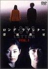 ロング・ラブレター~漂流教室~ Vol.1 [DVD] -
