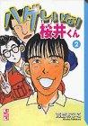 ハゲしいな!桜井くん (2) (講談社漫画文庫)