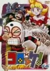 コロッケ! 16 [DVD]