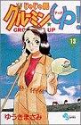じゃじゃ馬グルーミン★up! 13 (少年サンデーコミックス)