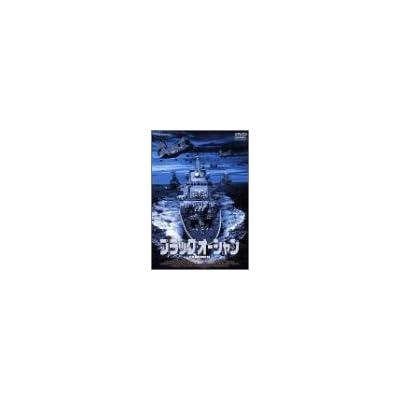 ブラック・オーシャン [DVD]