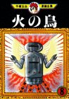 火の鳥(8) (手塚治虫漫画全集)
