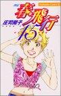 春・飛行 15―四記 (Be・Loveコミックス)