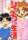 シャタクな生活 1 (バンブー・コミックス)