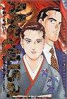 メドゥーサ 7 フィクサー (ビッグコミックス)