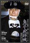 鬼平犯科帳 第8シリーズ《第7、8話収録》 [DVD]