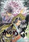 鬼道天外かなめ 3 (ヤングチャンピオンコミックス)