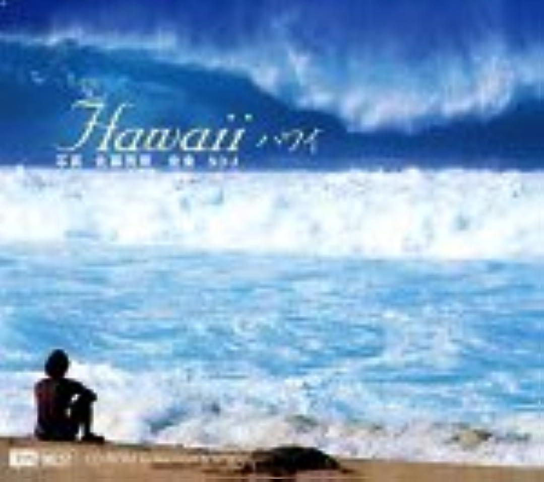 歌セールスマン教えHawaii ハワイ