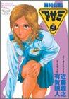 警視総監アサミ 5 (ヤングジャンプコミックス)