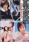 広末奈緒 ベストセレクションVOL.2 [DVD]