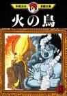 火の鳥(13) (手塚治虫漫画全集)