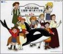 日本アニメーション 世界名作劇場 主題歌・挿入歌大全集 第3集