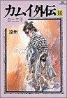 カムイ外伝 (16) (ビッグコミックス)