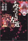 人形(からくり)草紙あやつり左近 (2) (集英社文庫―コミック版)