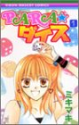 Para・ダイス 1 (りぼんマスコットコミックス)