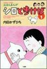 シロと歩けば 1 (バンブー・コミックス)