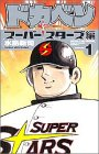 ドカベン (スーパースターズ編1) (少年チャンピオン・コミックス)
