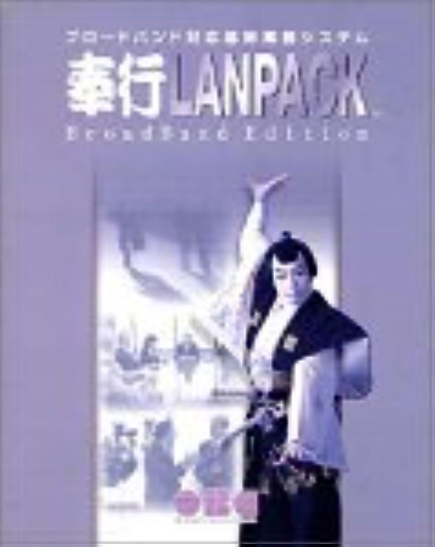 リマークドリルフィヨルド給与奉行 21 LANPACK BroadBand Edition with SQL Server 2000 for Windows Type B 30ライセンス