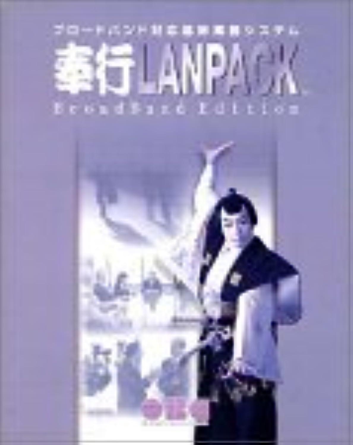 豆腐に負ける委任する給与奉行 21 LANPACK BroadBand Edition with SQL Server 2000 for Windows Type B 30ライセンス