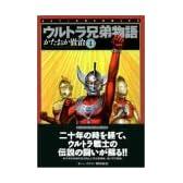 ウルトラ兄弟物語 1 (アクションコミックス)