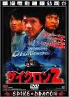 サイクロンZ [DVD]