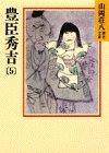 豊臣秀吉(5) (山岡荘八歴史文庫)