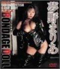 BONDAGE DOLL [DVD]
