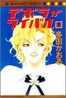 デボラがライバル (1) (マーガレットコミックス)