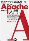 Linux版 個人で立てるWebサーバーApache入門