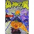 偽神の翼―ホルス・マスター〈9〉 (ファミ通文庫)