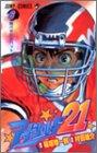 アイシールド21 6 (ジャンプコミックス)の詳細を見る
