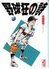 野球狂の詩 (10) (講談社漫画文庫)