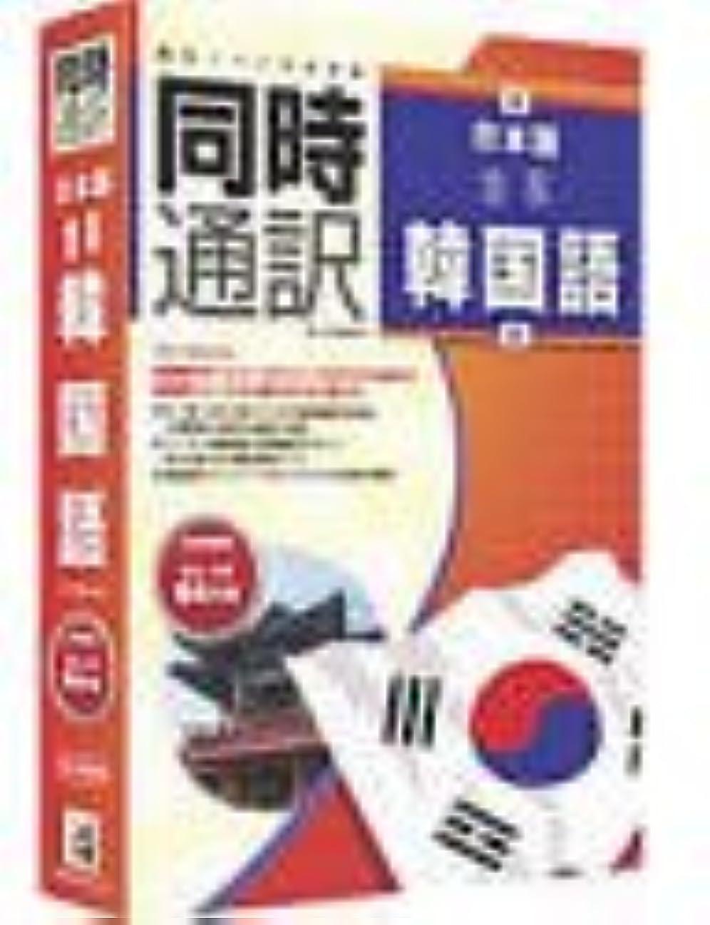 影のあるを除く謎同時通訳 日本語⇔韓国語 for Windows