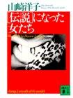 「伝説」になった女たち (講談社文庫)
