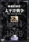 太平洋戦争 DVD BOXセット -