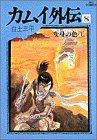 カムイ外伝 (8) (ビッグコミックス)